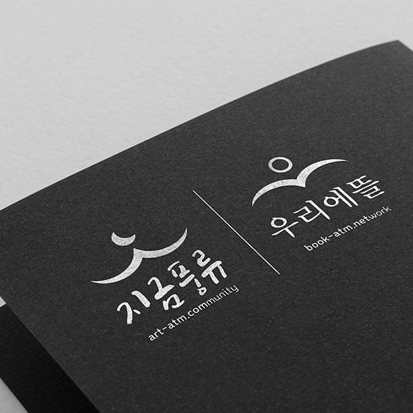 로고 + 명함 | 지금풍류, 우리에뜰 로고... | 라우드소싱 포트폴리오