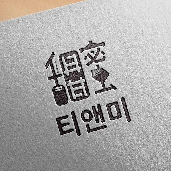 로고 디자인 | 甜蜜티앤미 | 라우드소싱 포트폴리오