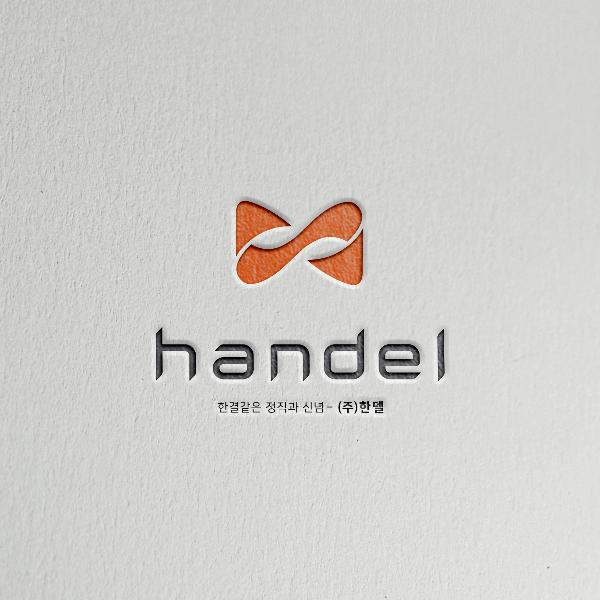 로고 + 명함 | 주식회사 한델(HANDE... | 라우드소싱 포트폴리오