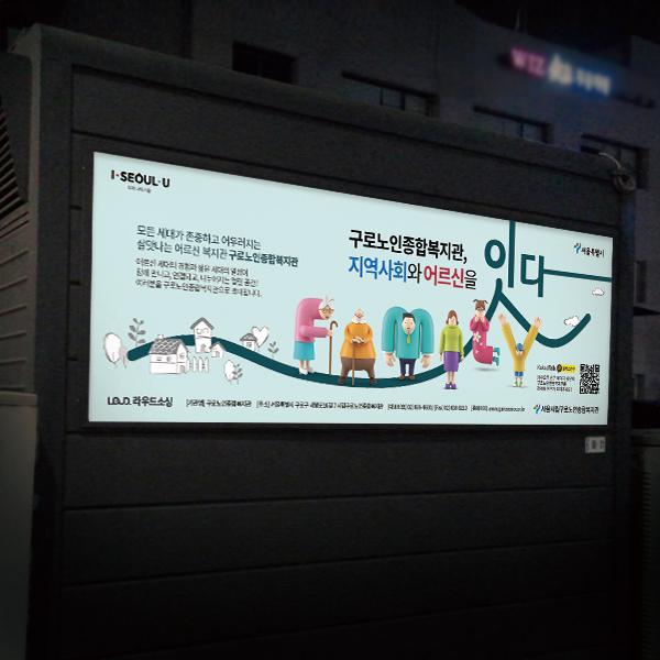 포스터 / 전단지 | [서울시 희망광고] 구로... | 라우드소싱 포트폴리오