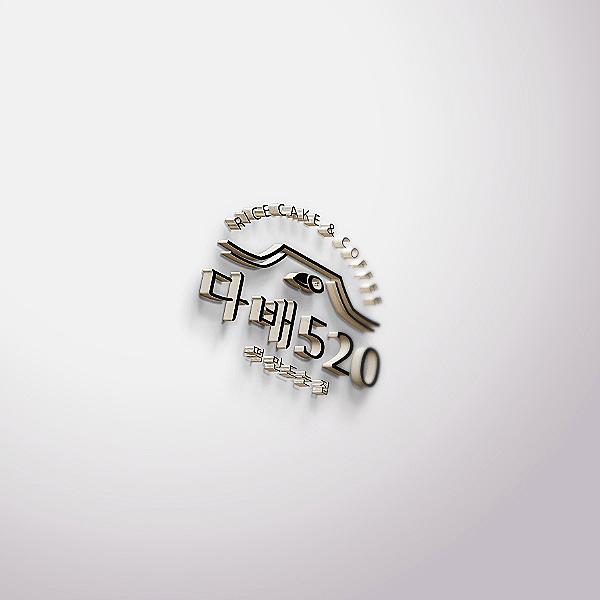 로고 디자인 | 다배520 | 라우드소싱 포트폴리오