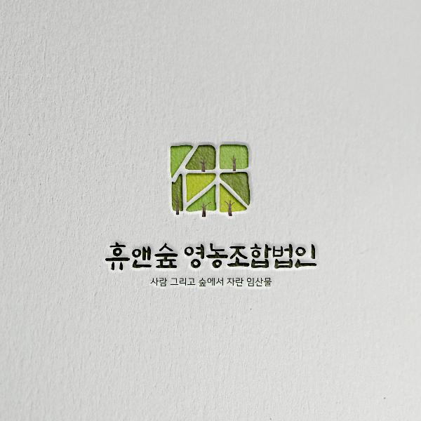 로고 디자인 | 휴앤숲 영농조합 | 라우드소싱 포트폴리오