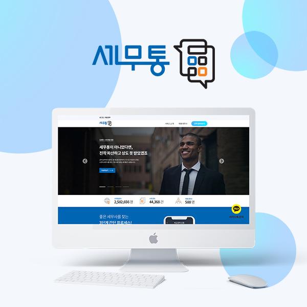 웹사이트 | 세무통 홈페이지  | 라우드소싱 포트폴리오