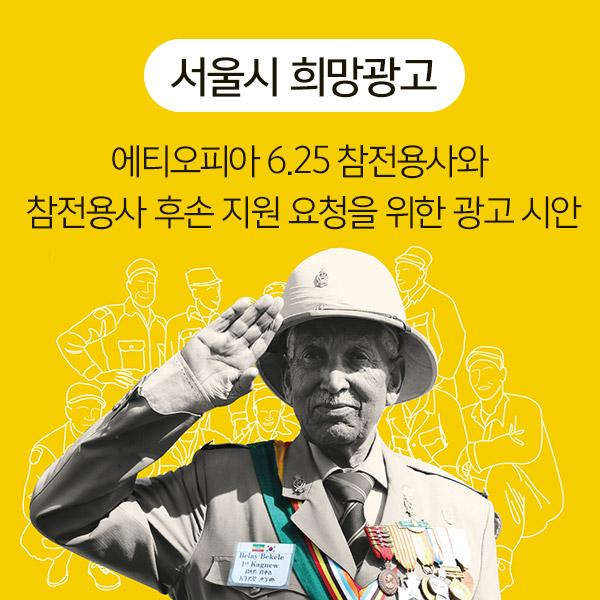 포스터 / 전단지 | [서울시 희망광고] 에티... | 라우드소싱 포트폴리오