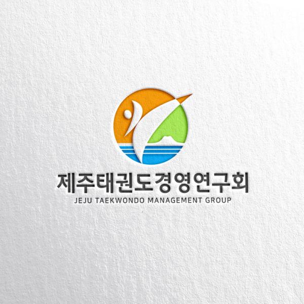 로고 디자인   제주태권도경영연구회   라우드소싱 포트폴리오
