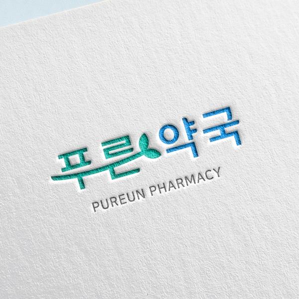 로고 디자인 | 푸른약국 | 라우드소싱 포트폴리오