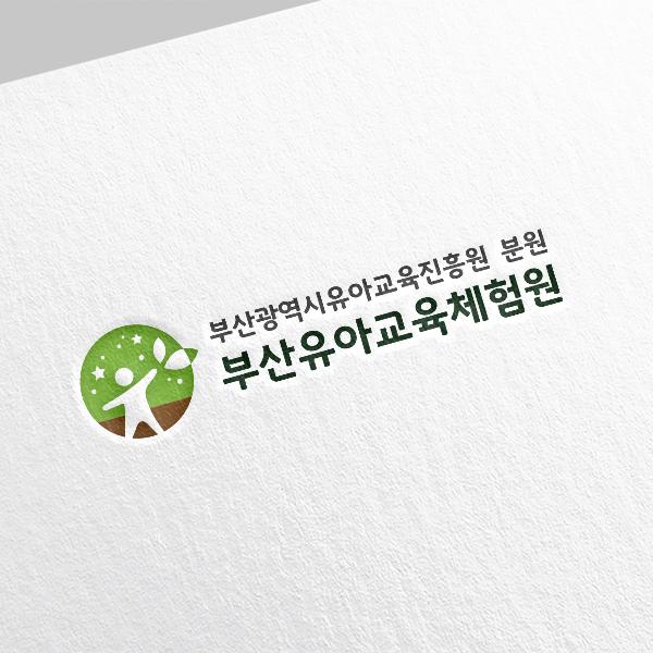 로고 디자인 | 부산유아교육체험원 로고 ... | 라우드소싱 포트폴리오
