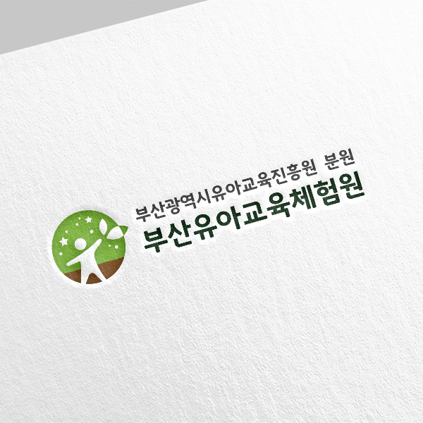 로고 디자인 | 부산유아교육진흥원 | 라우드소싱 포트폴리오