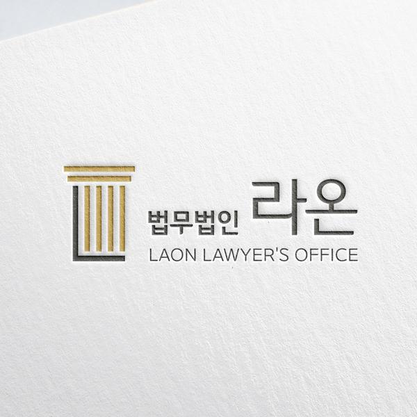 로고 + 명함 | 법무법인 라온 | 라우드소싱 포트폴리오
