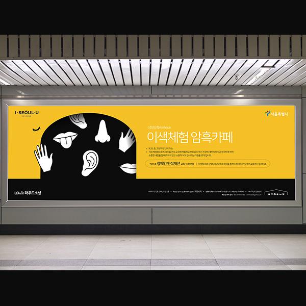포스터 / 전단지 | [서울시 희망광고] 장애... | 라우드소싱 포트폴리오
