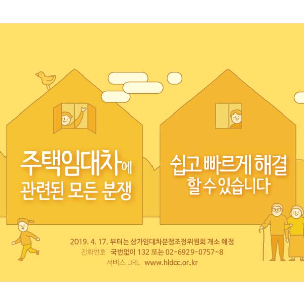 포스터 / 전단지 | [서울시 희망광고] 주택... | 라우드소싱 포트폴리오