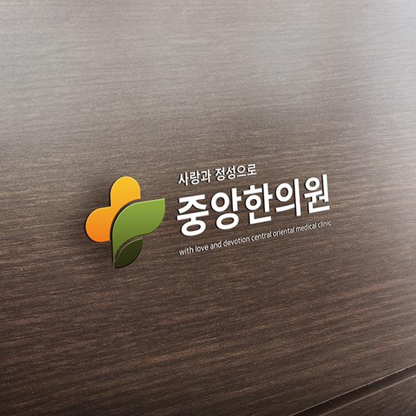 로고 + 간판 | 중앙한의원 로고, 간판 ... | 라우드소싱 포트폴리오