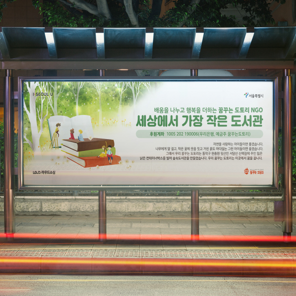 포스터 / 전단지   꿈꾸는 도토리 NGO   라우드소싱 포트폴리오