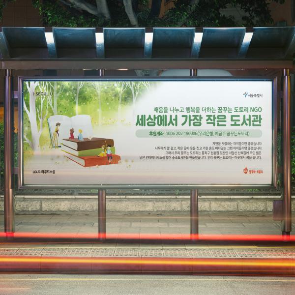 포스터 / 전단지 | 꿈꾸는 도토리 NGO | 라우드소싱 포트폴리오