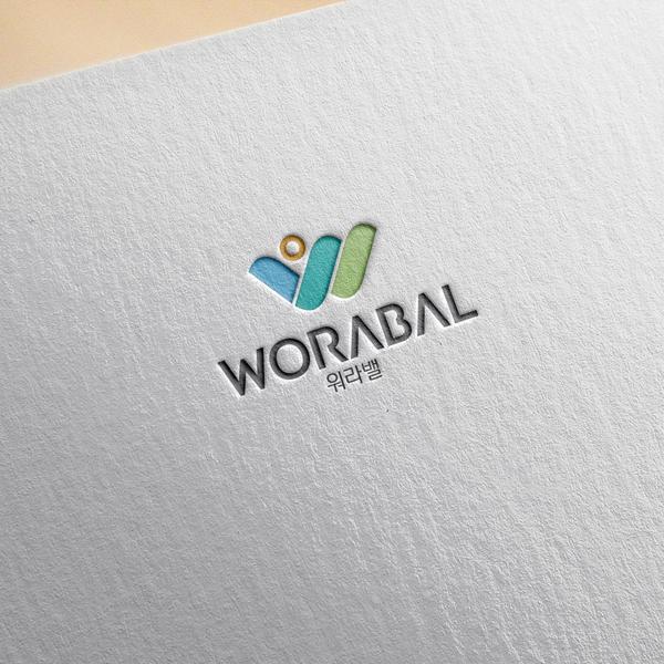 로고 디자인 | WORABAL/ 워라밸 ... | 라우드소싱 포트폴리오