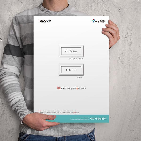 포스터 / 전단지 | 과로사예방센터 | 라우드소싱 포트폴리오