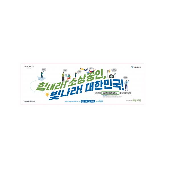 포스터 / 전단지 | [서울시 희망광고] 중소... | 라우드소싱 포트폴리오