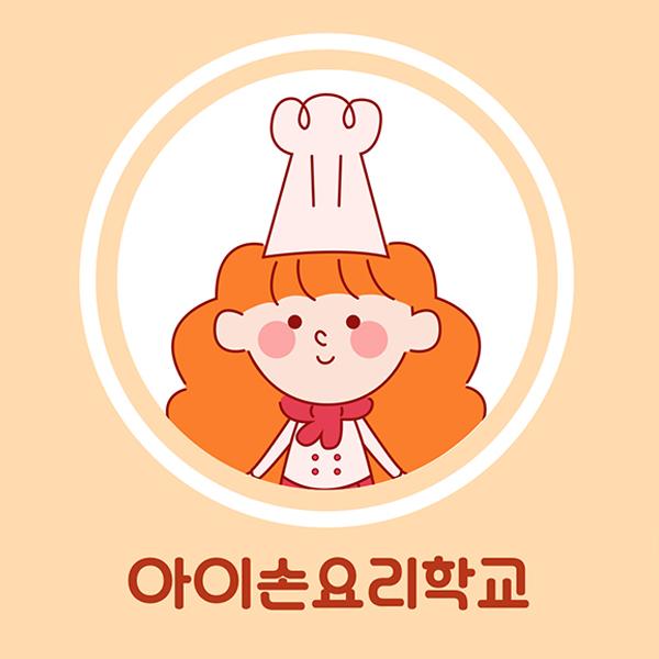 캐릭터 디자인 | (주)아이손컴퍼니 (아이손요리학교) | 라우드소싱 포트폴리오
