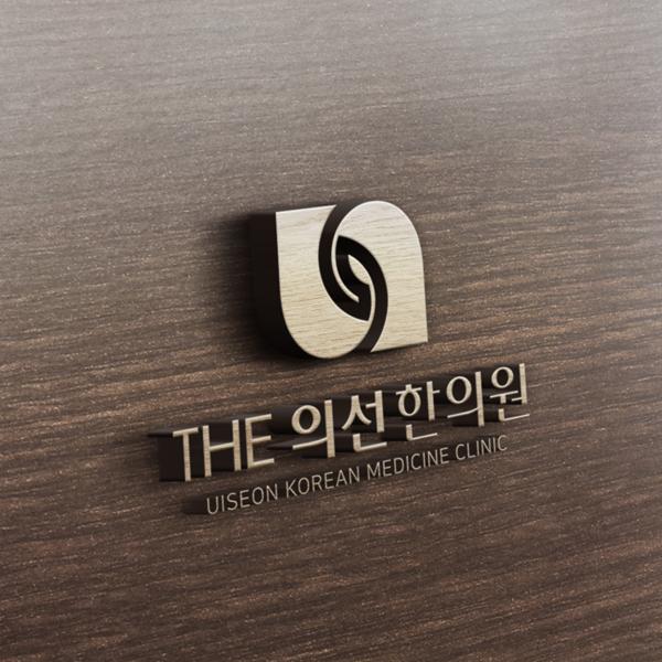 로고 디자인 | THE 의선 한의원 로고... | 라우드소싱 포트폴리오