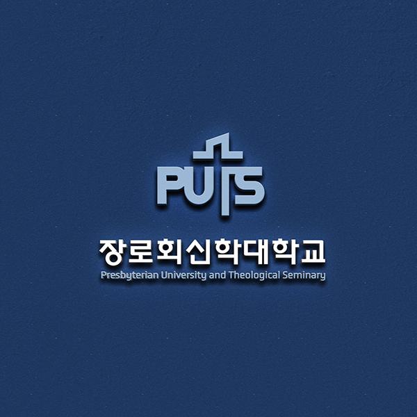 브랜딩 SET | 장로회신학대학교 이니셜 ... | 라우드소싱 포트폴리오