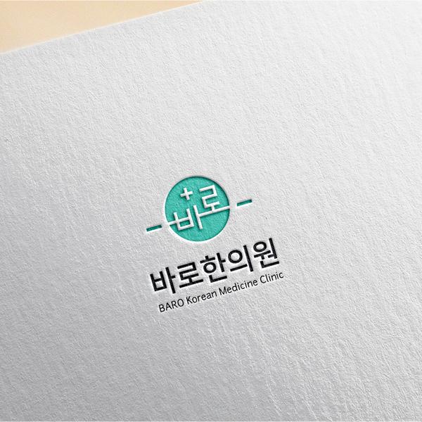 로고 디자인 | 바로한의원 로고 디자인 의뢰 | 라우드소싱 포트폴리오
