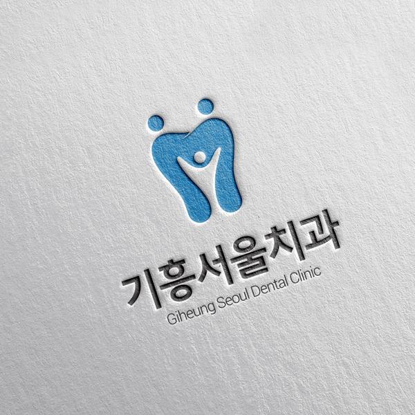 로고 디자인   기흥서울치과   라우드소싱 포트폴리오
