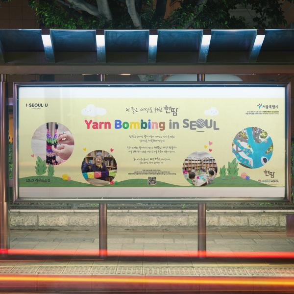 포스터 / 전단지 | [서울시 희망광고] 좋은... | 라우드소싱 포트폴리오