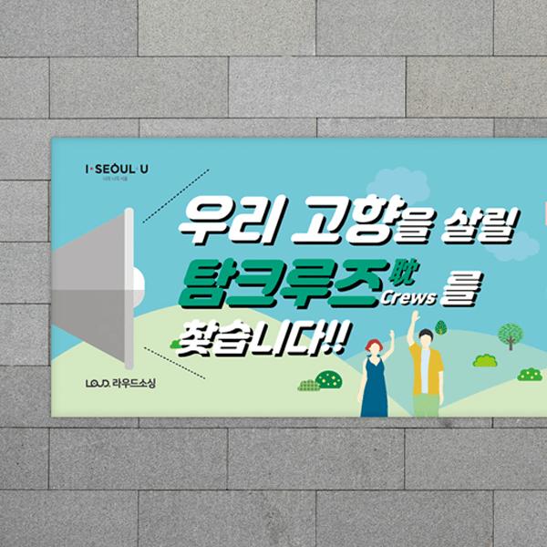 포스터 / 전단지 | [서울시 희망광고] 사라... | 라우드소싱 포트폴리오