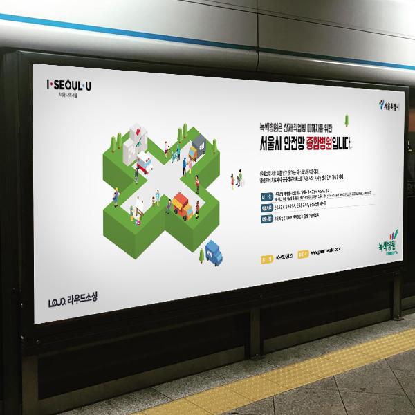 포스터 / 전단지   녹색병원   라우드소싱 포트폴리오