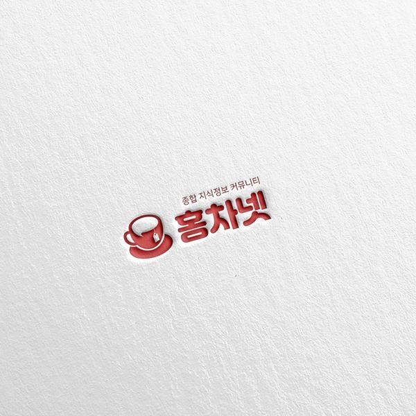 로고 디자인 | 웹커뮤니티 홍차넷 로고 디자인 | 라우드소싱 포트폴리오