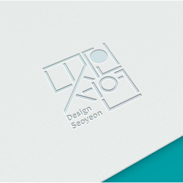 로고 + 명함 | 디자인서연 로고 디자인 의뢰 | 라우드소싱 포트폴리오