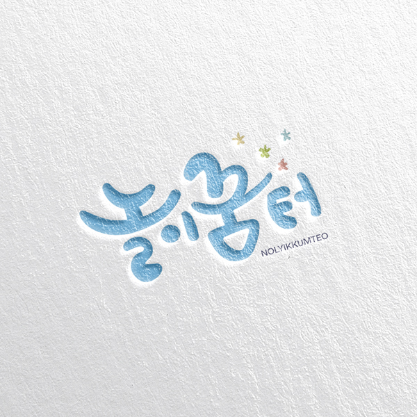 로고 디자인 | 놀이꿈터 로고 디자인 의뢰 | 라우드소싱 포트폴리오