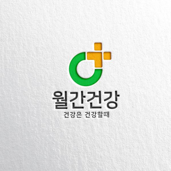 로고 + 명함   (주)월간건강   라우드소싱 포트폴리오