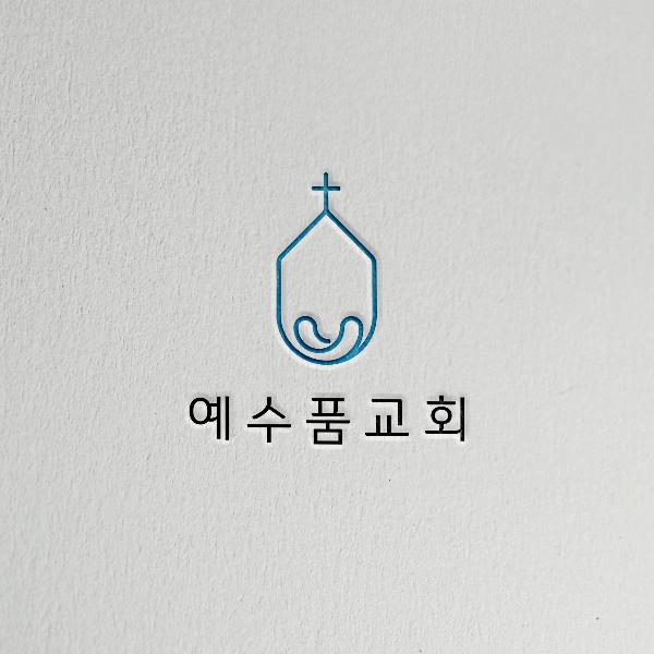 로고 디자인 | 예수품교회 | 라우드소싱 포트폴리오