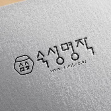 로고 디자인   숙성명작   라우드소싱 포트폴리오
