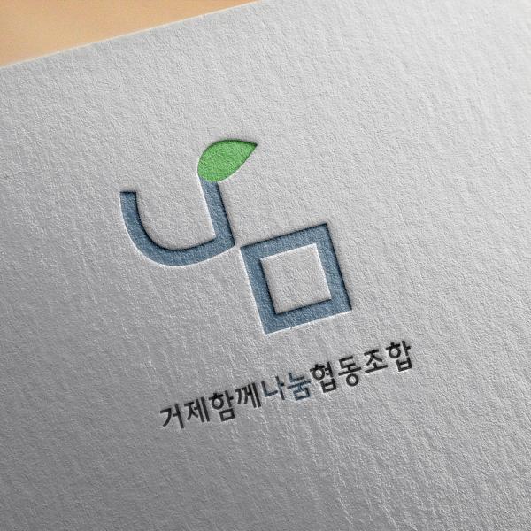 로고 + 명함   거제함께나눔협동조합    라우드소싱 포트폴리오