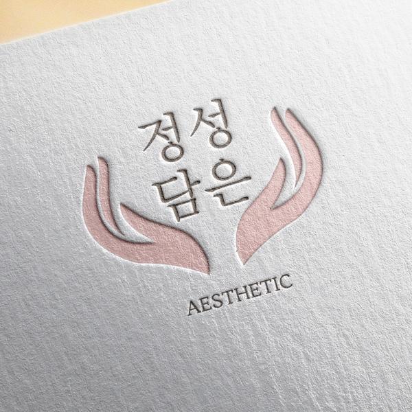 로고 디자인   정성담은 에스테틱 로고 ...   라우드소싱 포트폴리오