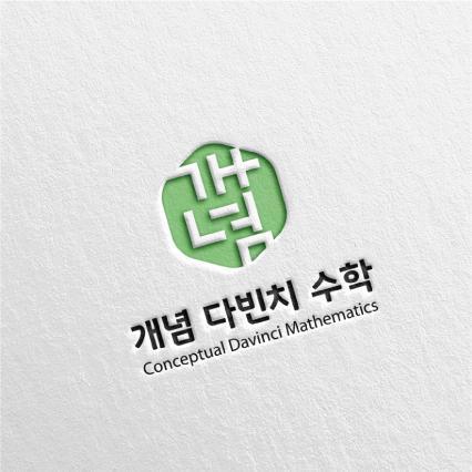 로고 + 간판 | 개념 다빈치 수학 학원 ... | 라우드소싱 포트폴리오