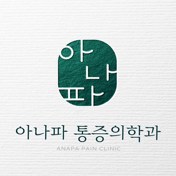 로고 + 명함 | 아나파 통증의학과 의원 ... | 라우드소싱 포트폴리오