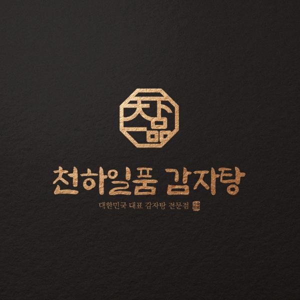 로고 + 간판 | 천하일품뼈다귀감자탕 | 라우드소싱 포트폴리오