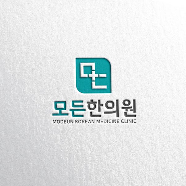 로고 디자인 | 모든한의원 로고 디자인 의뢰 | 라우드소싱 포트폴리오