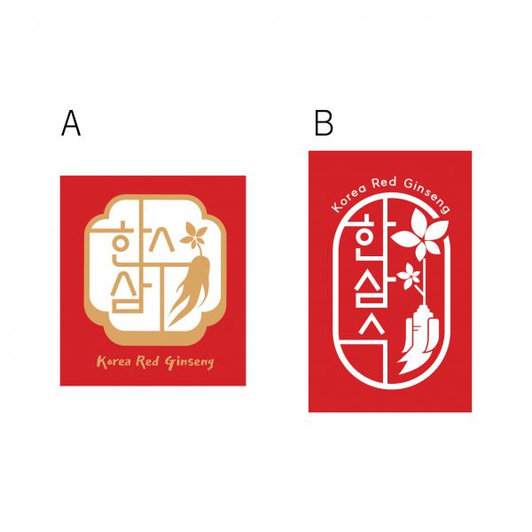 로고 디자인 | 홍삼 제품 브랜드 로고 ... | 라우드소싱 포트폴리오