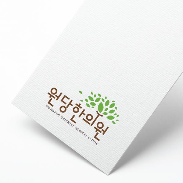 로고 디자인   원당한의원   라우드소싱 포트폴리오