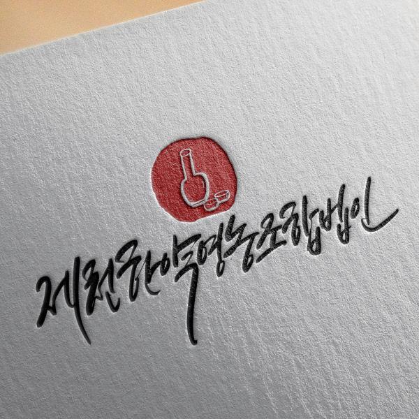로고 디자인   조합법인   라우드소싱 포트폴리오