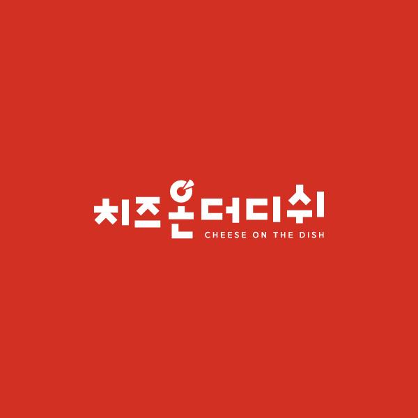 로고 + 간판 | 에스앤비푸드 | 라우드소싱 포트폴리오