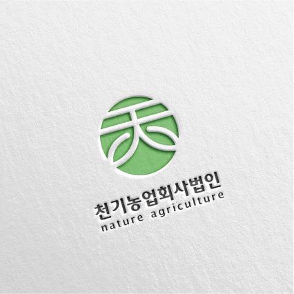 로고 디자인   천기농업회사법인   라우드소싱 포트폴리오