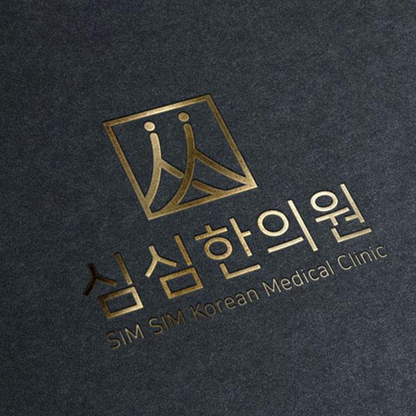 로고 + 간판 | '심심한의원' 로... | 라우드소싱 포트폴리오