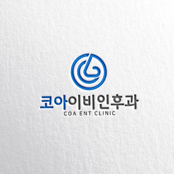 로고 + 명함   코아 이비인후과   라우드소싱 포트폴리오