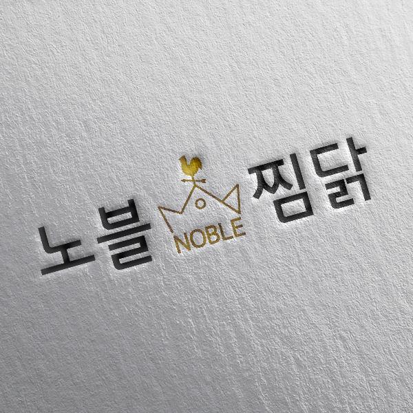 로고 + 간판   노블(NOBLE) 찜닭   라우드소싱 포트폴리오