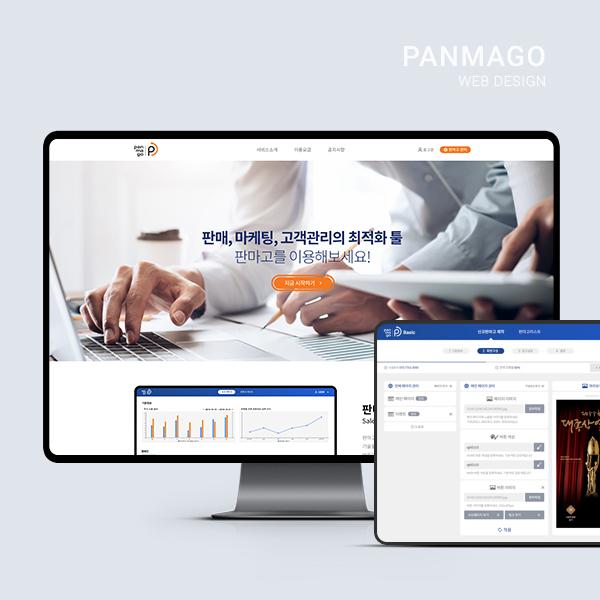 웹사이트 | 판마고 홈페이지 디자인 리뉴얼 | 라우드소싱 포트폴리오